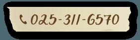 電話番号025-311-6570